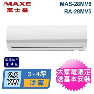 【MAXE 萬士益】4-6坪變頻冷專分離式冷氣(MAS-28MV5/RA-28MV5)