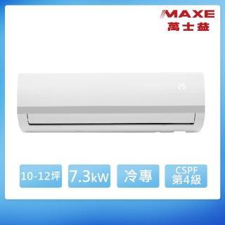 【MAXE 萬士益】9-11坪變頻冷專分離式冷氣(MAS-72MV5/RA-72MV5)