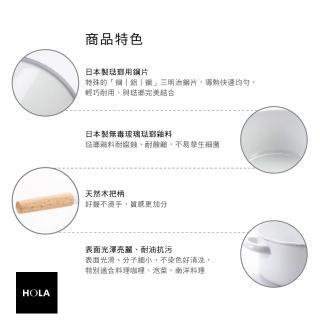 【HOLA】HOLA 琺瑯單柄牛奶鍋 12cm 0.5L