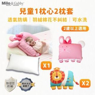 【Milo&Gabby】動物好朋友-可水洗防蹣兒童枕心+2枕套替換組-2歲以上(多款任選)