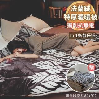 【翔仔居家】買一送一 台灣製 極緻保暖法蘭絨+羊羔絨 特厚暖暖被(多款任選)