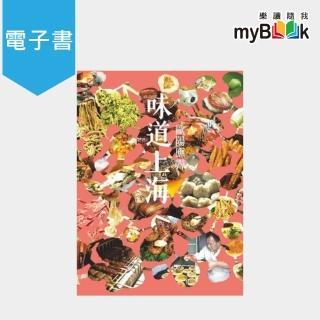 【myBook】味道上海(電子書)