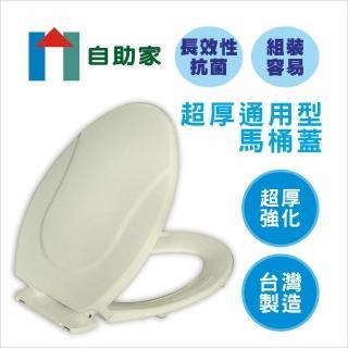 【自助家】抗菌超荷重馬桶蓋(白色/牙色)