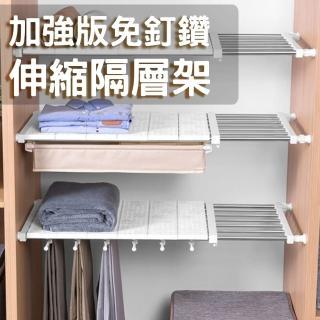 加強版免釘鑽伸縮隔層架 53-90cm(分層架 伸縮隔板 整理架 分隔板 置物架 分層板)