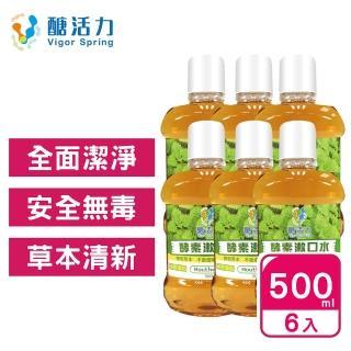 【Vigor Spring 醣活力】酵素漱口水500mlx6(不刺激溫和 口臭 口腔潰瘍 孕婦兒童適用)