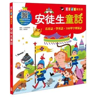 "Kid""s童話屋:安徒生童話【附故事CD】"