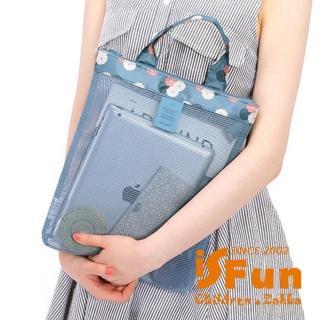【iSFun】旅行專用*網狀透氣小號手提袋/二款可選