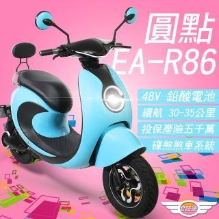 【e路通】EA-R86 圓點 48V鉛酸 500W LED燈 液晶儀表 電動車(電動自行車)