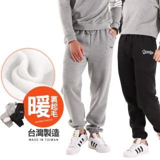 【JU SHOP】台灣製造內刷毛男女保暖棉褲