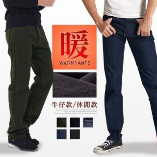 【JU SHOP】加厚保暖內抓絨彈性牛仔褲/休閒褲