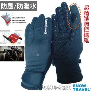 【SNOW TRAVEL】AR-71美國特種100%防風/防潑水超保暖超薄合身精準觸控手套(雪地/戶外/旅遊/冬季活動)