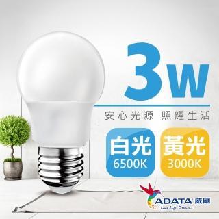 【ADATA 威剛】LED 3W E27 大廣角 CNS認證燈泡(白/黃光)