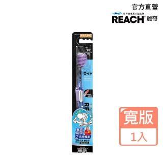 【REACH麗奇】14°牙周對策牙刷(寬版極細毛)