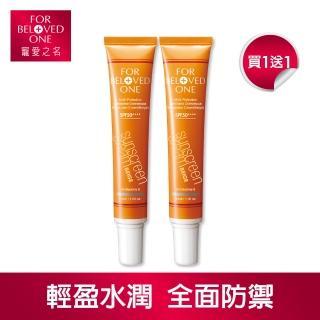 【寵愛之名】買1送1-全防護黃金藻水感防曬霜 膚色30ml