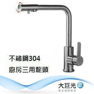 【大巨光】廚房檯面RO出水龍頭-不鏽鋼(LV-03)