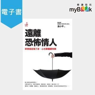 【myBook】遠離恐怖情人:即使癌症傷了身 心也要繼續快樂(電子書)