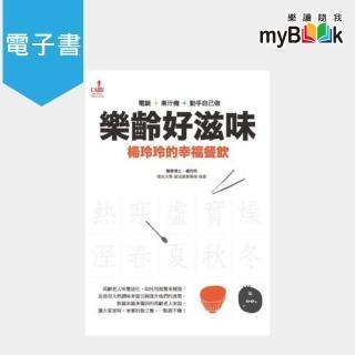 【myBook】樂齡好滋味:楊玲玲的幸福餐飲(電子書)