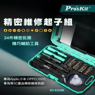 【Pro'sKit 寶工】精密維修起子組SD-9322M(適用iPHONE 6/7/8/X)