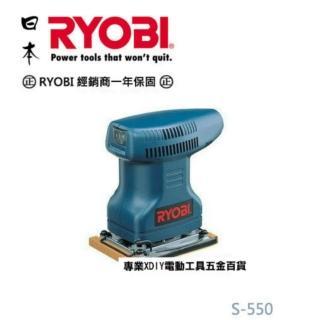 日本 利優比 RYOBI S-550 小方型砂紙機/磨砂機/刨光機/散打機 非 bosch makita