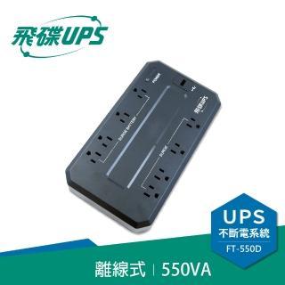 【FT飛碟】550VA 離線式式UPS(監控軟體+獨家USB 1A充電座)