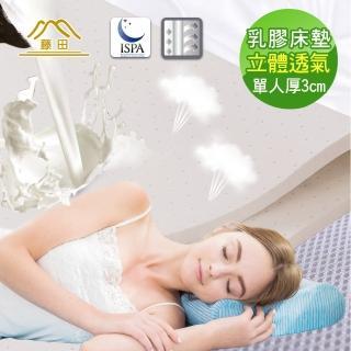 【日本藤田】3D立體透氣好眠天然3cm乳膠床墊(單人)