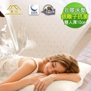 【日本藤田】Ag+銀離子抗菌鎏金舒柔10cm頂級天然乳膠床墊(雙人)