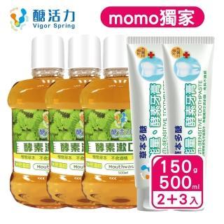 【Vigor Spring 醣活力】獨家酵素漱口水500mlx3+酵素牙膏150gx2