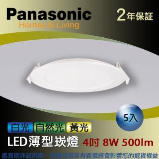 【Panasonic 國際牌】LED薄型崁燈 8W 5入
