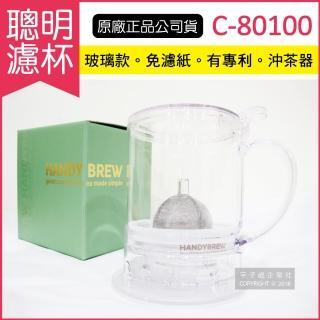 【Mr. Clever】聰明濾杯玻璃款專利沖茶器 HandyBrew C-80100(免用濾紙 沖茶沖咖啡神器)