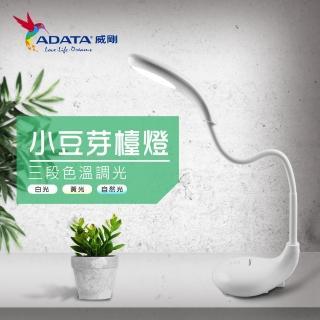 【ADATA 威剛】小豆芽可移動式LED充電檯燈