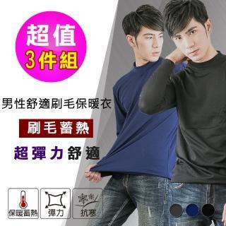 【MI MI LEO】男韓版刷毛保暖衣立領款-超值三件組(發熱衣#保暖衣#男性#刷毛#促銷組合特價)