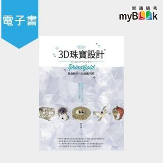 【myBook】3D珠寶設計:現代設計師一定要會的RhinoGold飾品創作與3D繪製列印(電子書)