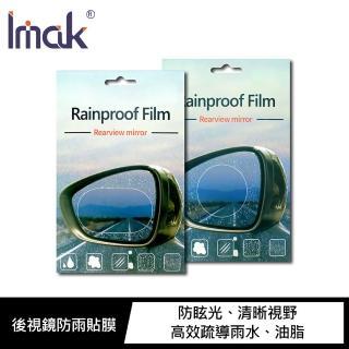 【Imak】後視鏡防雨貼膜