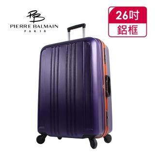 【PB 皮爾帕門】26吋超輕量鋁鎂框PC行李箱(立體抗刮純PC)