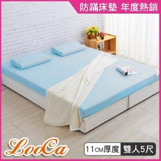 【雙11限定】LooCa防蹣抗菌11cm記憶床墊(雙人5尺)