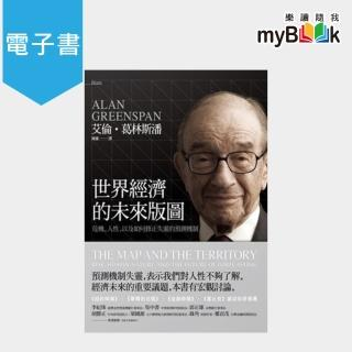 【myBook】世界經濟的未來版圖(電子書)/