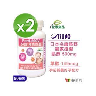 【赫而司雙11好孕1+1組】Ferti-500V好韻日本肌醇+葉酸植物膠囊(90顆/罐)