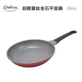 ~Chefrun~韓國 超輕量鈦金平底鍋 28cm 不沾鍋 超輕量 鈦金鍋 平底鍋