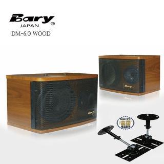 【BARY】日規版書架懸吊6吋型喇叭(加專用型吊架DM-6.0-WOOD)
