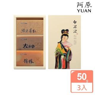 【阿原肥皂】白泡泡禮盒(綠豆薏仁皂+左手香皂+檸檬皂)