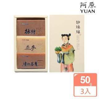 【阿原肥皂】幼綿綿禮盒(抹草皂+燕麥皂+清肌玉膚皂)