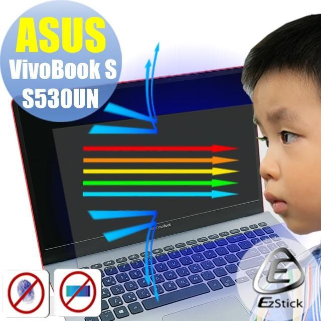 【Ezstick】ASUS S530 S530UN 防藍光螢幕貼(可選鏡面或霧面)