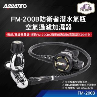 【AQUATEC】FM-200B 防衛者潛水氣瓶空氣過濾加濕器(潛水過濾器 潛水加濕器 潛水過濾加濕器)