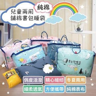 【TRP】兒童冬夏純棉兩用舖棉書包睡袋(多款任選)