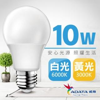 【ADATA】新二代 LED 10W E27 大廣角 CNS認證燈泡_10入組(白/黃光)