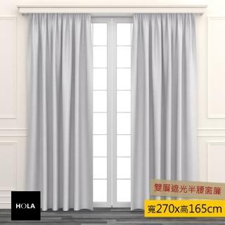 【HOLA】HOLA 素色織紋雙層遮光半腰窗簾 270x165cm 米色