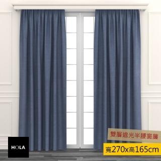 【HOLA】HOLA 素色織紋雙層遮光半腰窗簾 270x165cm 靛藍色
