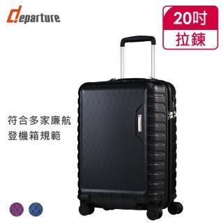 【departure 旅行趣】輕量拉鍊系列 20吋 登機箱(3色可選-HD205)