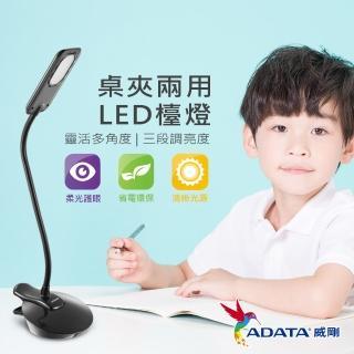 【ADATA 威剛】LED 經典桌夾兩用檯燈