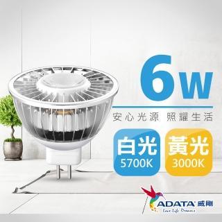 【ADATA 威剛】LED 6W MR16 投射燈/杯燈(白/黃光)